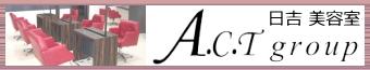 日吉駅美容室 ACT Group