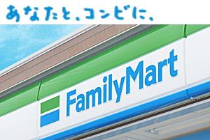 ファミリーマート 日吉駅前店