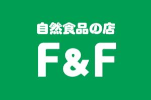 自然食品の店 F&F 日吉店