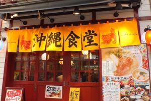 沖縄食堂 チャンプル×チャンプル
