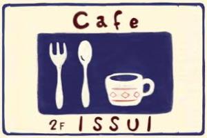 カフェ いっすい(ISSUI)