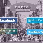 インスタ、Twitter、Facebookページ