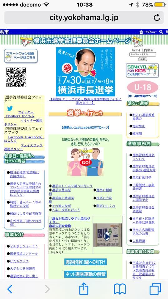 若者よ選挙に行こう!7月30日横浜市長選挙