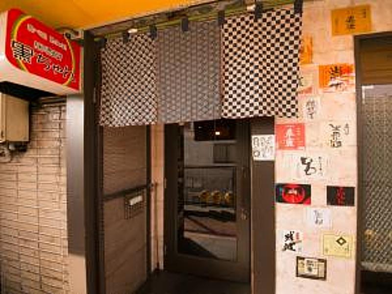 居酒屋 黒ちゃん:日吉中央通り商店街クーポン情報