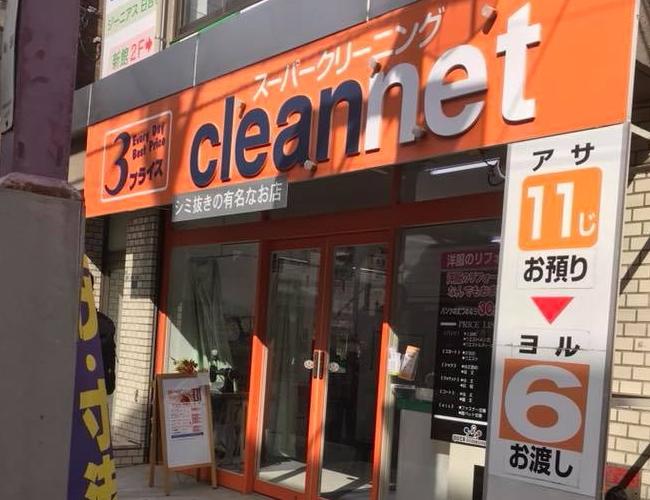クリーンネット中央通り店:日吉中央通り商店街