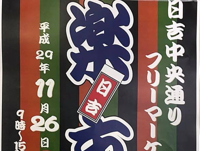 フリーマーケット楽市:日吉中央通り商店街