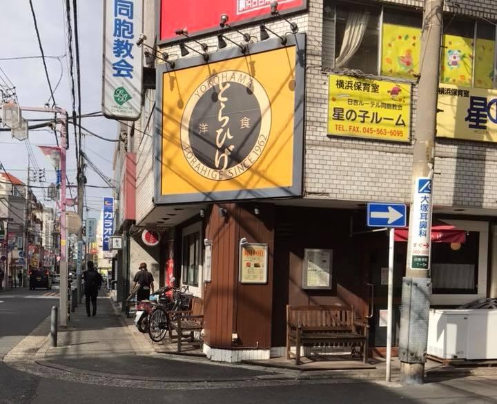 とんかつとらひげ:日吉中央通り商店街