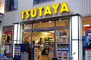TSUTAYA:日吉中央通り商店街