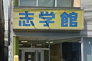 サイトリニューアル:志学館日吉本部日吉校