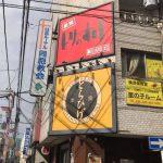 とりのすけ:日吉中央通り商店街