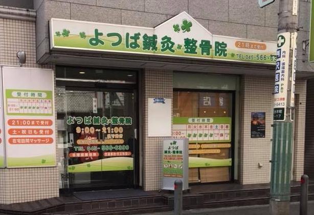 よつば鍼灸整骨院:日吉中央通り商店街