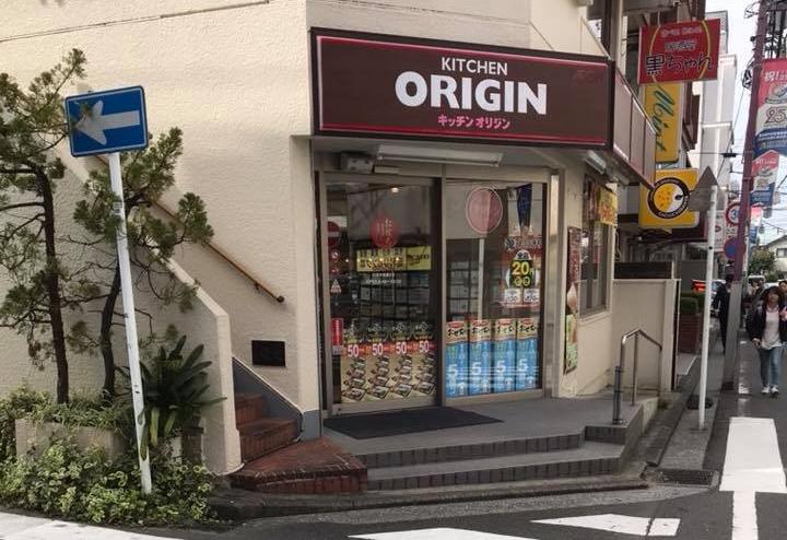 キッチンオリジン:日吉中央通り商店街