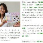 美容室ACTが日吉新聞に取材されました。:日吉中央通り商店街