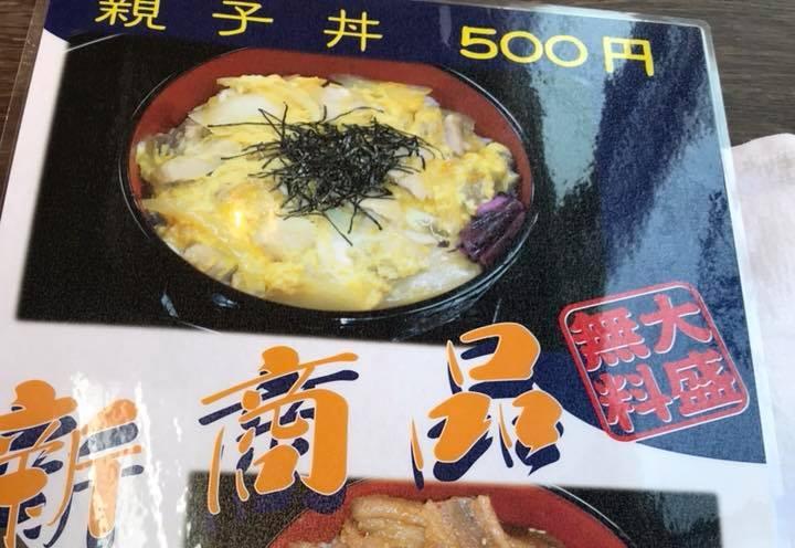 浜大ランチ新メニュー:日吉中央通り商店街