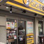 カレーハウスCoCo壱番屋:日吉中央通り商店街