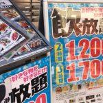 笑笑、魚民:日吉中央通り商店街キャンペーン情報