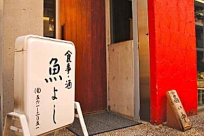 魚よし:日吉中央通り商店街キャンペーン情報