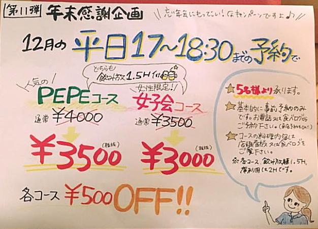 ピッツェリア ぺぺ:日吉中央通り商店街