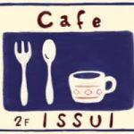 カフェ いっすい(ISSUI):お知らせ12/16(日)は終日貸切営業です