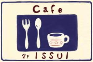 カフェ いっすい(ISSUI):日吉中央通り商店街