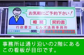 行政書士ヒルズ法務事務所:日吉中央通り商店街