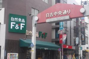 自然食品の店 F&F 日吉店が改装:日吉中央通り商店街
