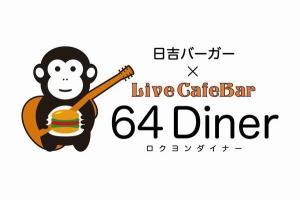 LIVE(イベント)情報:64Diner/ロクヨンダイナー
