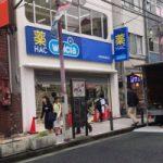 ハックドラッグ日吉中央通り店オープン
