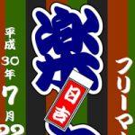 7月22日(日)夏の楽市開催:横浜市港北区日吉本町