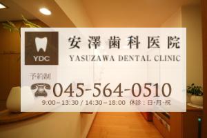 安澤歯科医院:日吉中央通り商店街