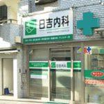 日吉内科:日吉中央通り商店街