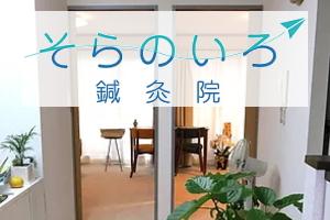そらのいろ鍼灸院:日吉中央通り商店街