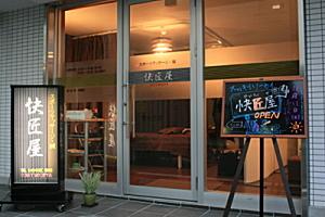 快匠屋 スポーツマッサージ:日吉中央通り商店街