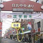 有限会社 住産(じゅうさん):日吉中央通り会