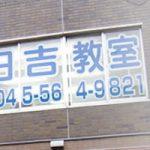 ひよし塾:日吉中央通り商店街