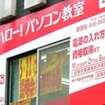 ハロー!パソコン教室日吉校 9月Web限定キャンペーン!!