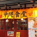 沖縄食堂 チャンプル×チャンプル:日吉中央通り商店街