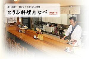 とうふ料理たなべ:日吉中央通り商店街