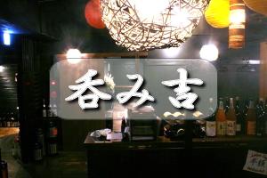 呑みきち:日吉中央通り商店街
