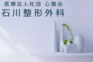 石川整形外科:日吉中央通り商店街