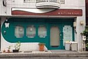 眞美デンタルオフィス:日吉中央通り商店街
