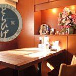 キッチン とらひげ:日吉中央通り商店街