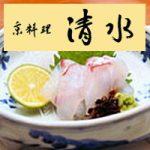 京料理 清水:日吉中央通り商店街