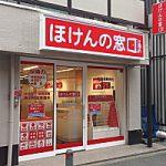 ほけんの窓口:日吉中央通り商店街