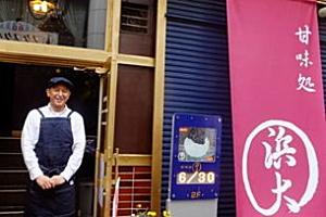 和風甘味・食事処「浜大」閉店のお知らせ