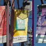 ラグビーワールドカップのバナー設置しました:日吉中央通り商店街