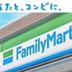 【夜ファミマ】キャンペーン:日吉中央通り商店街