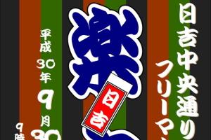 9月30日(日)秋の楽市開催:日吉中央通り商店街