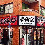 壱角家 日吉店:年末年始の営業のお知らせ