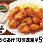 Sガスト 日吉店:期間限定「若鶏からあげ」